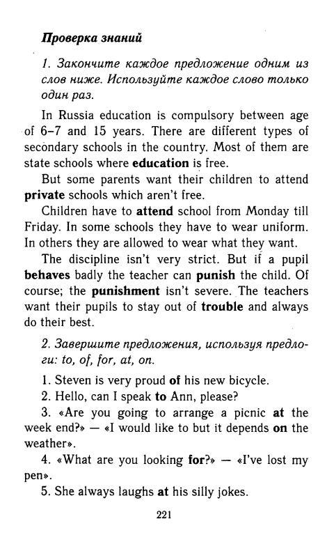 Enjoy English 10 класс Биболетова