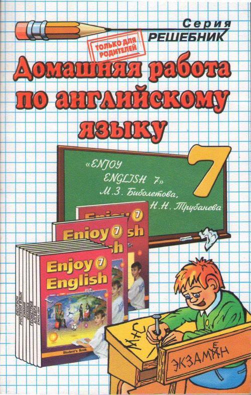 Готовые Домашние Задания По Английский С Удовольствием 5 Класс