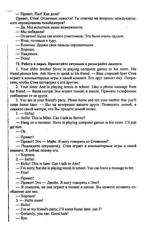 Гдз английский 8 класс биболетова 2 издание