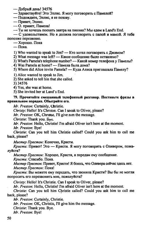 язык решебник класс английский трубанева 7