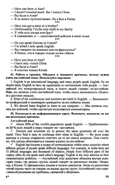 Гдз По Английскому Языку За 7 Класс Виленкин