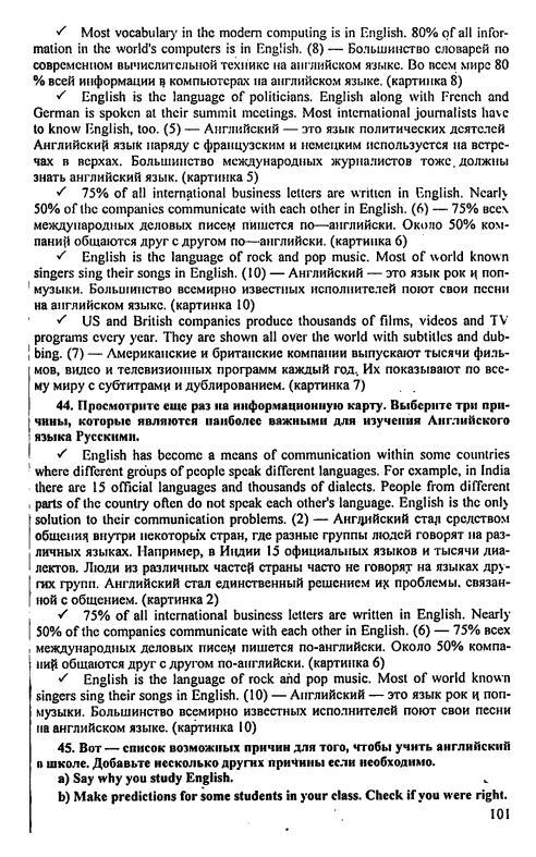 3 2019 решебник класса английский язык