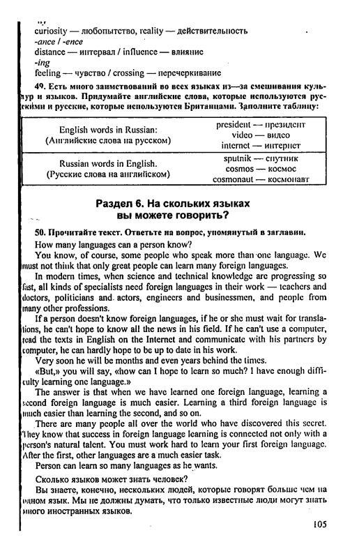 Иностранному решебник 8 по языку