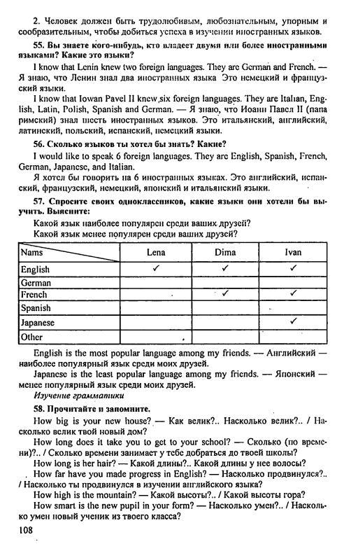 Класс 8 читать решебник языка английского биболетова
