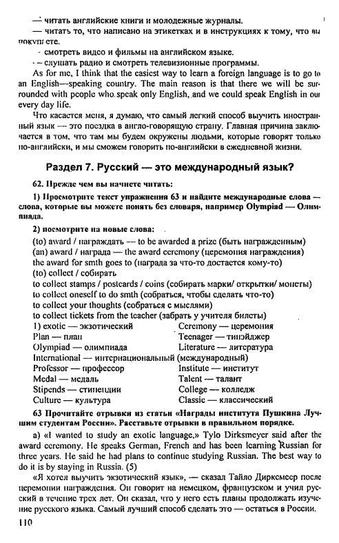 биболетова н.н по класс гдз м.з.,трубанева английскому 7