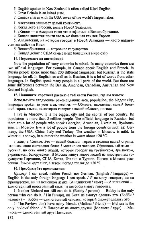 Решебник Английский Язык 7 Класс Биболетова Перевод