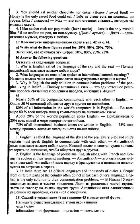 Решебник по с онлайн переводом английскому