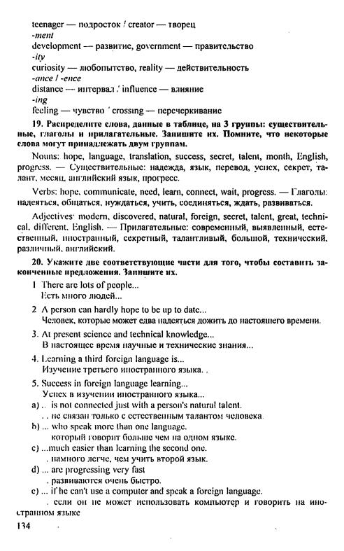 английскому биболетова по переводом языку класс гдз 5 с