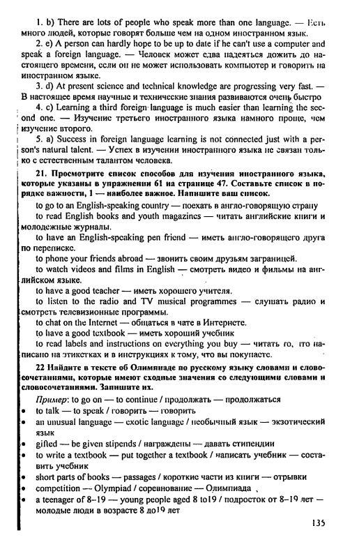 языку библеотека гдз по англискому