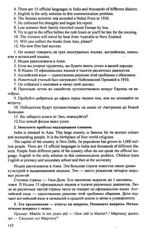 Биболетова класс гдз ин язык 7