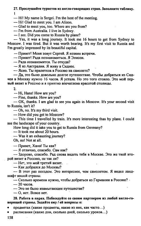 гдз по английскому 7 класс биболетова читать учебник