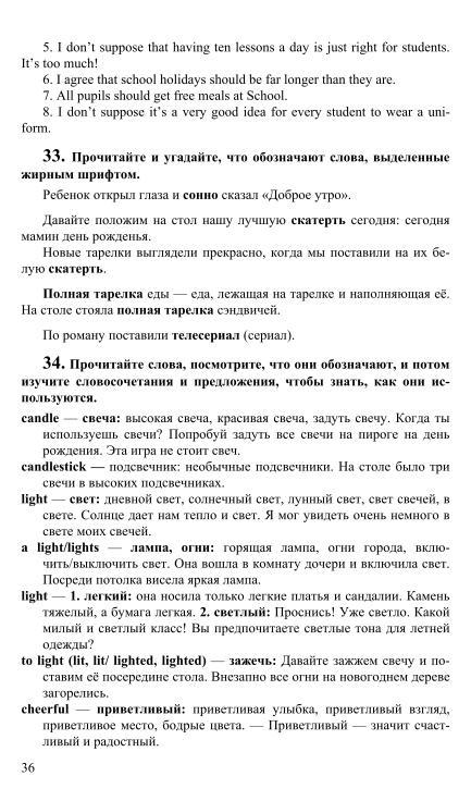 Английский Гдз Афанасьева И Михеева 11 Класс Гдз