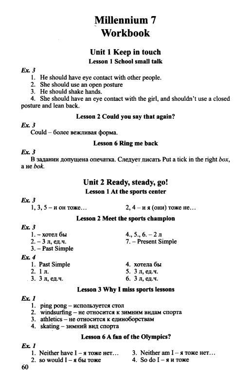 Язык гдз английский millennium 5 класс