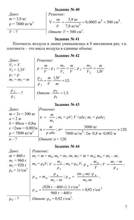Автора решебник класса 7 по физике