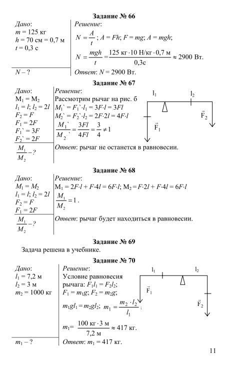 родина класс громов гдз 7 задачи физика