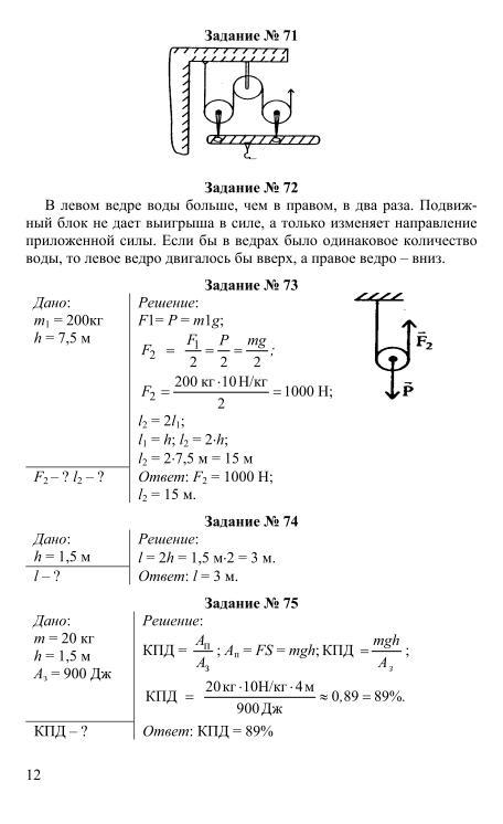 решебник физике 7 класс громов