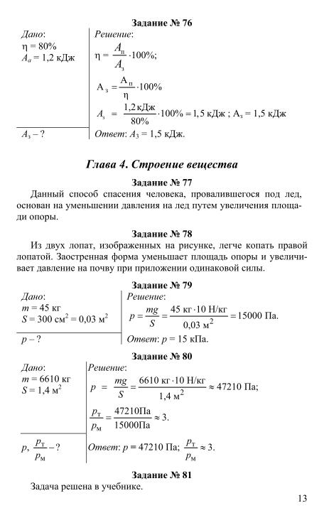 Физике 7 громов класс авторы родина по гдз