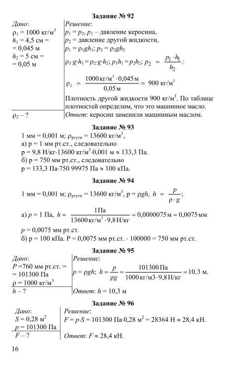 физике громов класс решебник 7