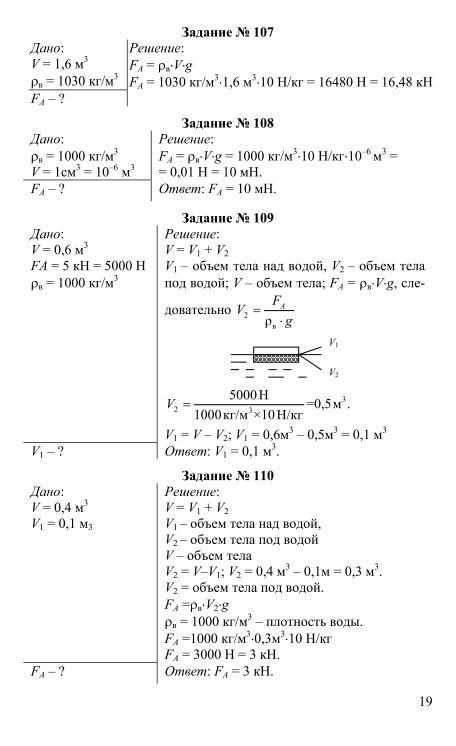 гдз физика 7 класс родина громов задачи