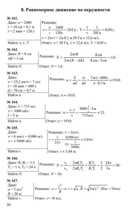 Иванова физике класса лукашик по сборник задач для решебник 7