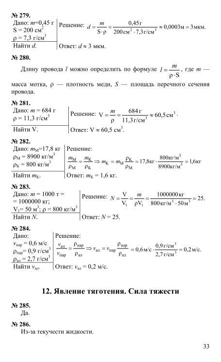 Физика лукашик 9 решебник онлайн