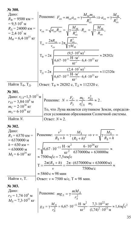 7-9 задачи по решебник физике класс