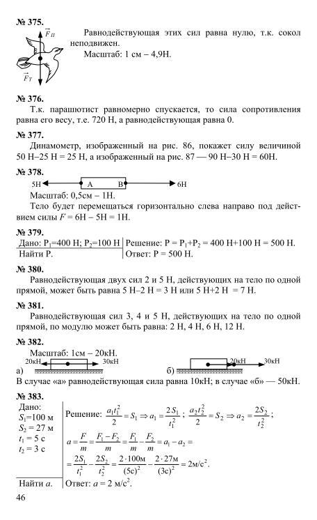 Лукашик решебнику физике по по решебник задач
