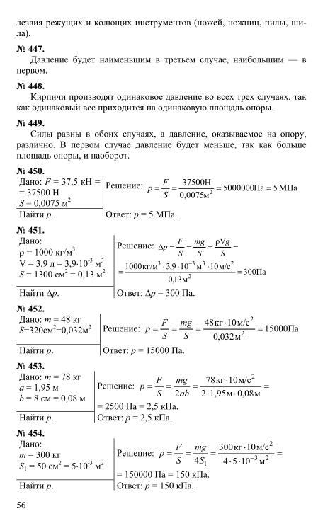 сборнику 7 по к онлайн решебник физике задач
