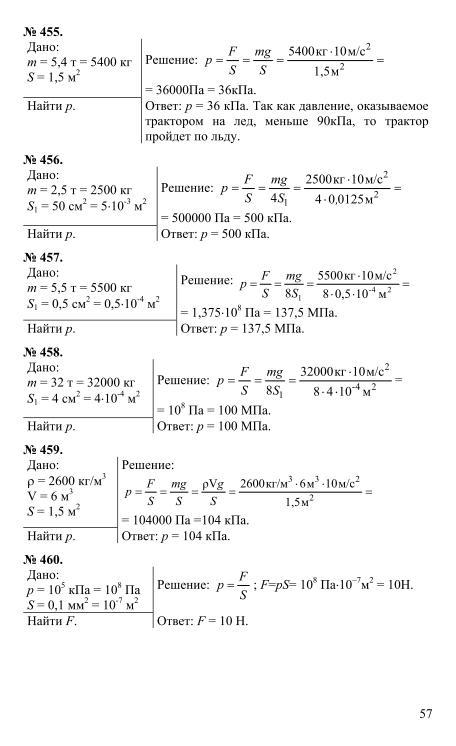 Решебник по решебнику задач по физике лукашик