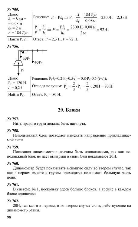 класс лукашик 7-8-9 физике гдз по