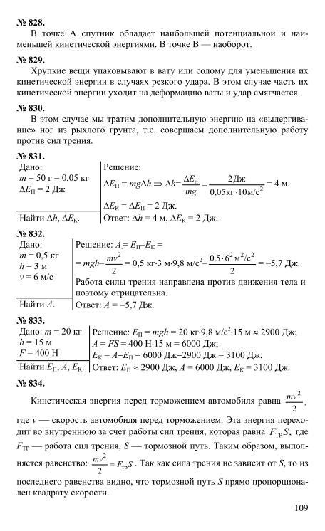 Решебник К Сборнику Задач По Физике 7 Онлайн