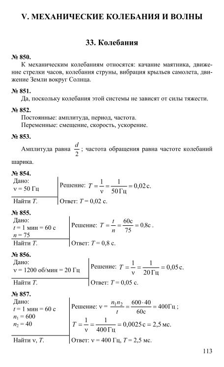 найти решебник задач по физике 7 класс