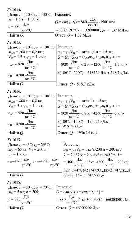 гдз сборник задач по физики 7 8 лукашик