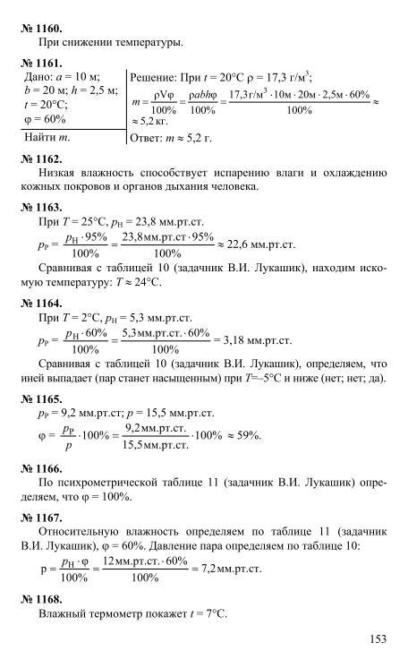 Дикобраз тестирование по русскому языку 5 класс спиширу 9класс атанасян