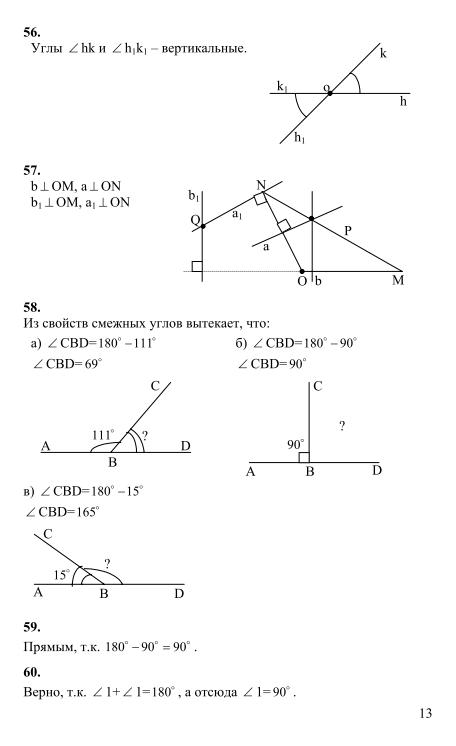Л.с.атанасян скачать класс геометрия 7 решебник