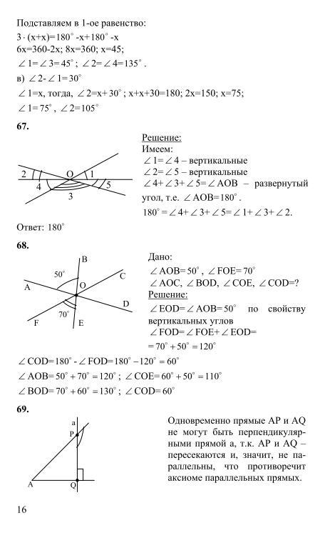 Геометрия л.с.атанасян 7 класс решебник скачать