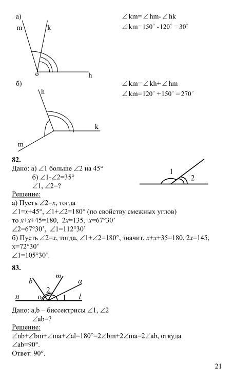 Решебник геометрия класс мега 7
