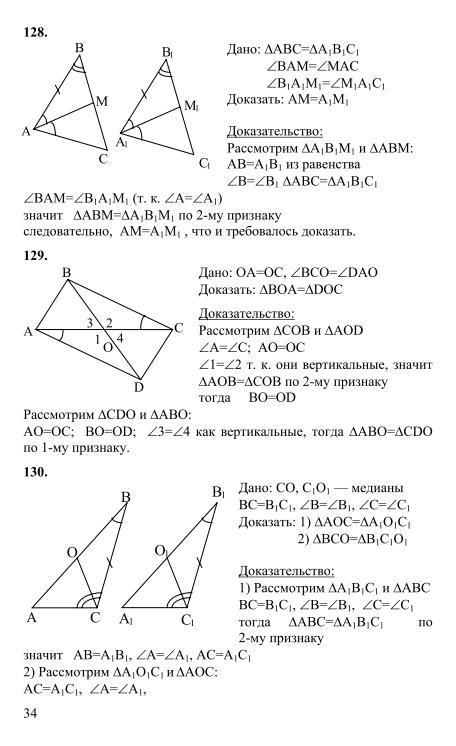 7 геометрия гдз онлайн