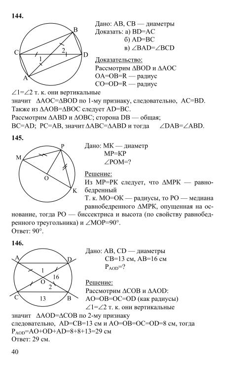 по с геометрии для гдз учебника атанасян л