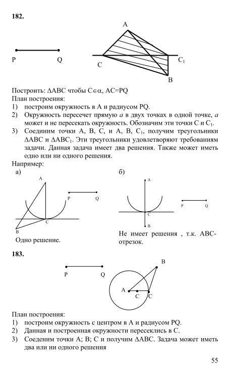 7класса решебник геометрия