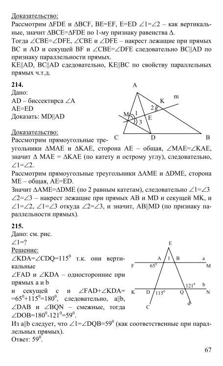 Решебник по геометрии 7 класс атанасян л.с бутузов в.ф кадомцев с.б