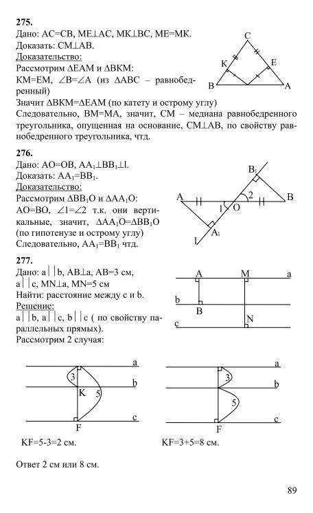гдз геометрия 7 класс гдз онлайн