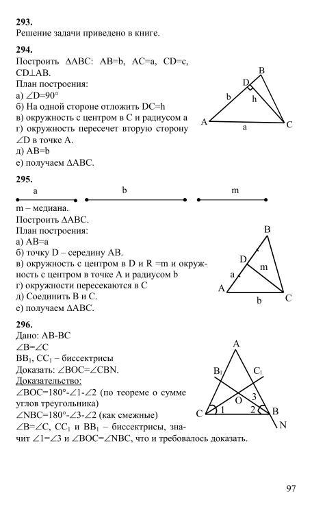7 мега решебник класс геометрия
