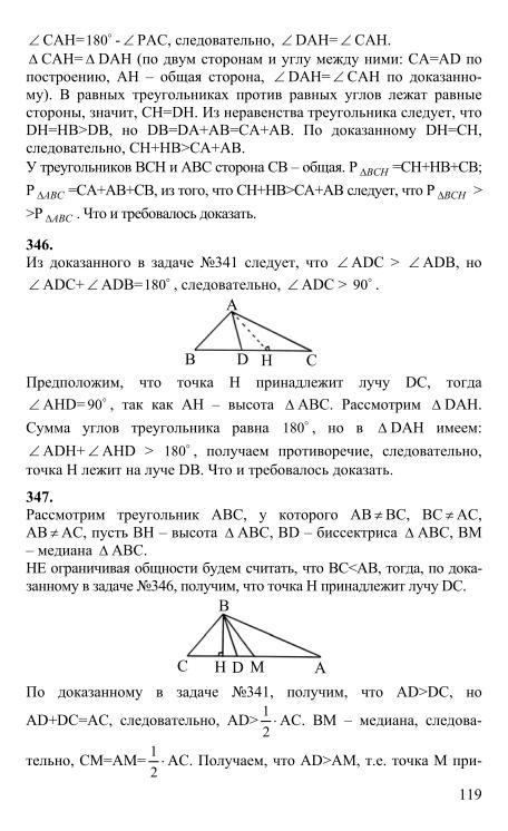 Мега решебник геометрия 7 класс