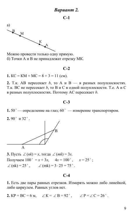 Гдз 7 Класс Дидактические Материалы По Геометрии Гусев