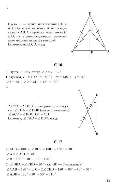 гдз по дидактическим материалам по геометрии 7 класс мельников