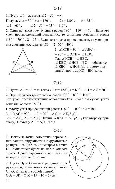 по материалы геометрии гдз класс 7 гусев дидактические