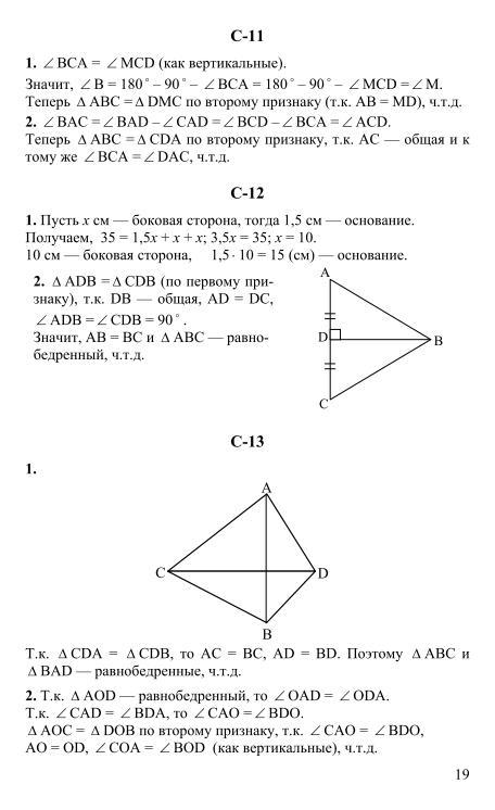 геометрии гусев по дидактический гдз класс 7