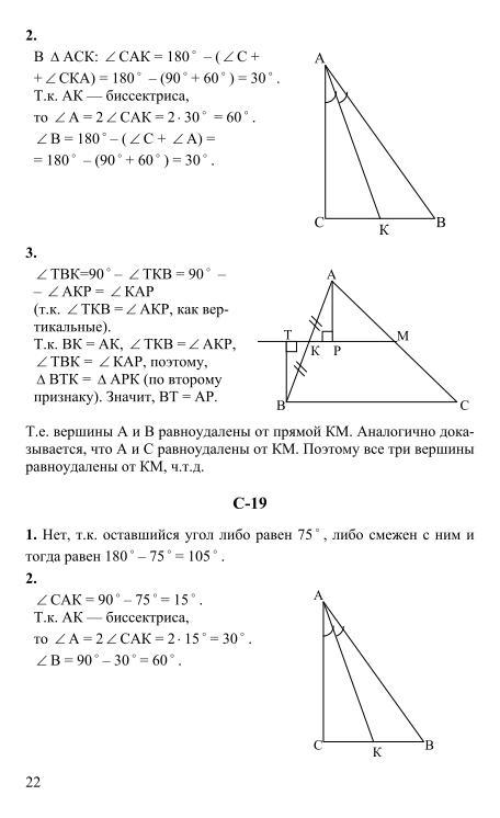 Решебник по геометрии дидактические