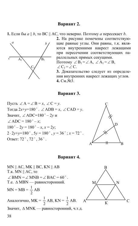 Гдз Дидактическому Материалу 7 Класс Геометрия